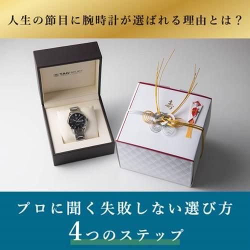 3127e5a4d3 人生の節目に腕時計が選ばれる理由~プロに聞く、失敗しない選び方4つのステップ <PR>|結納返しや結婚記念の時計探しはマイナビウエディング  プレミアムウォッチ