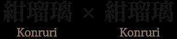 紺瑠璃 × 紺瑠璃 Konruri Konruri